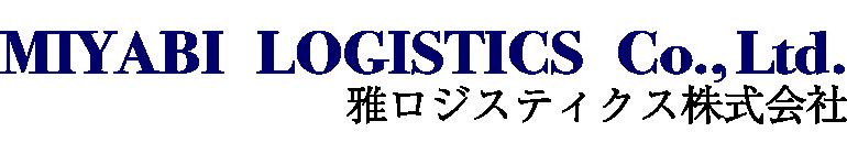 雅ロジスティクス株式会社